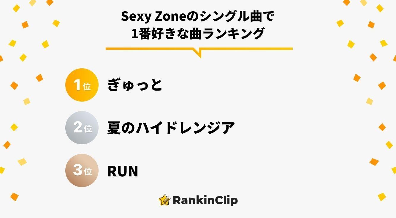 Sexy Zoneのシングル曲で1番好きな曲ランキング