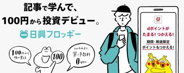 5.日興証券,メリット,デメリット,評判
