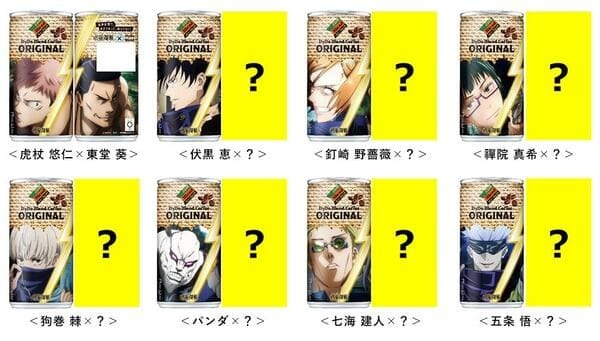 【呪術廻戦】22キャラクター、全28種!ダイドーブレンドから驚愕のコラボ。コンプしたい!