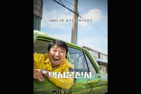 韓国映画ランキングTOP5~2017年8月第3週