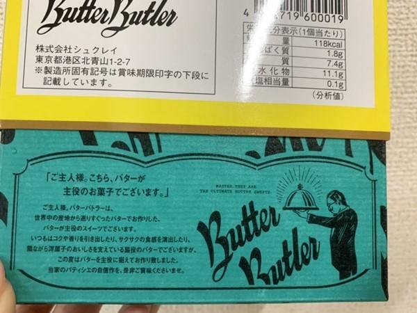 バターバトラー,バターフィナンシェ