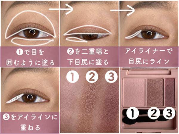 オトナ女子が目指すべきは万人ウケ♡ナチュラル色っぽアイの作り方1.jpg