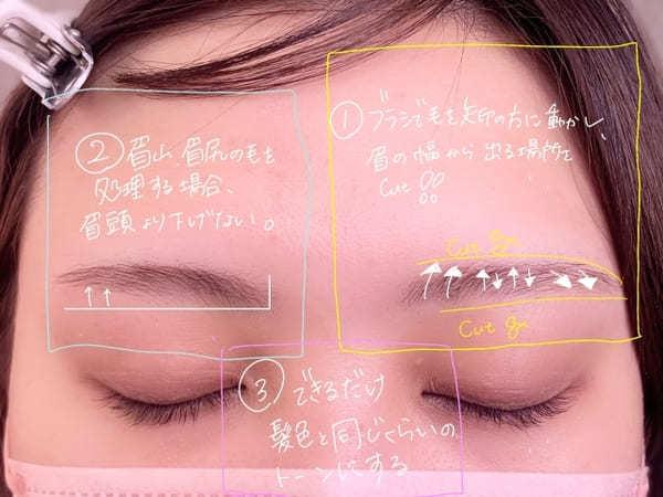 眉メイクに悩んでる人全員読んで♡プロが教える「誰でも垢抜け眉」の基本の作り方1.jpg
