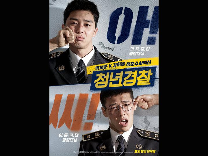 韓国映画ランキングTOP5~2017年8月第1週