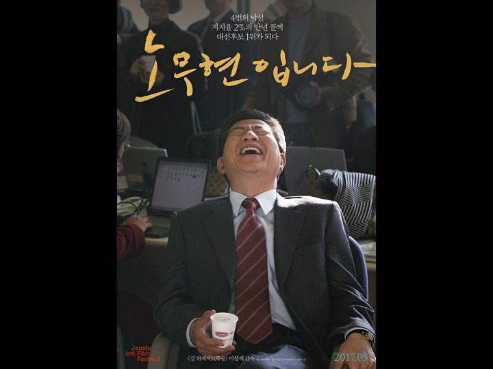 韓国映画ランキングTOP5~2017年7月第3週
