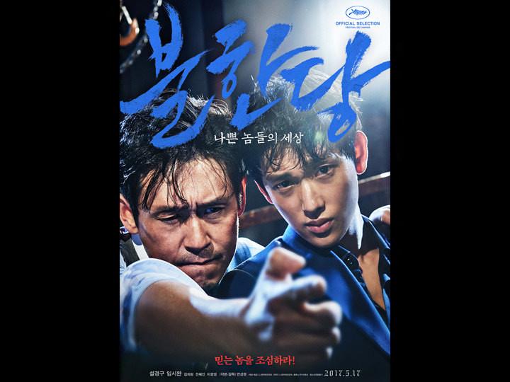 韓国映画ランキングTOP5~2017年6月第4週