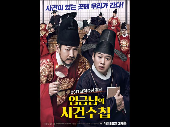 韓国映画ランキングTOP5~2017年5月第2週