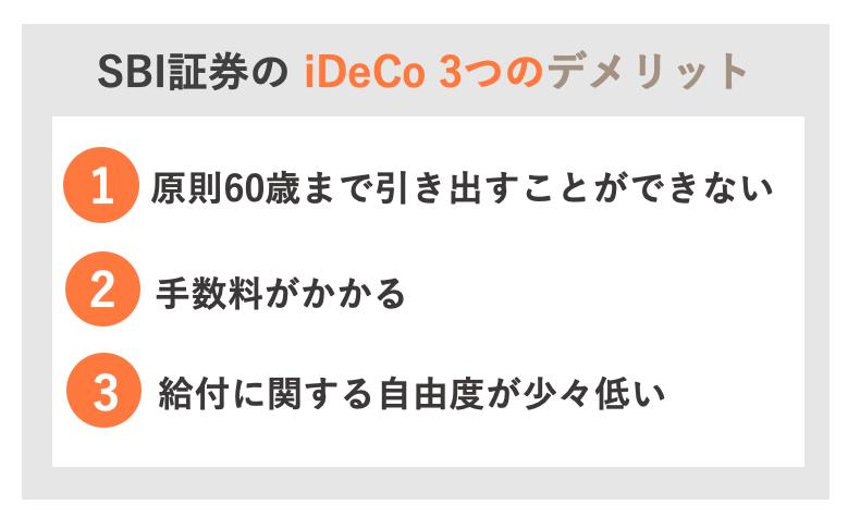 ideco3つのデメリット.png