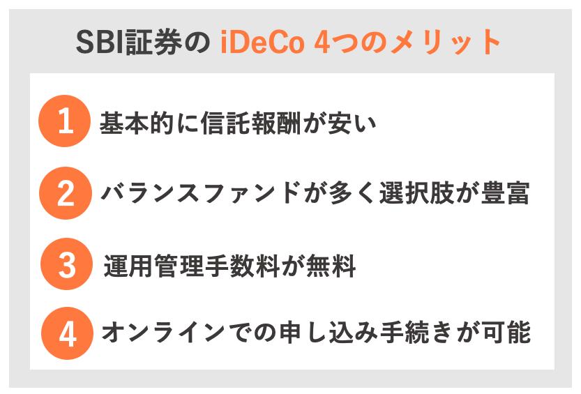 ideco 4つのメリット.png